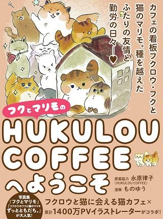 フクとマリモのHUKULOU COFFEEへようこそ